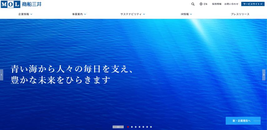 商船三井 企業理念変更