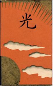 Old cigarette in Meiji era