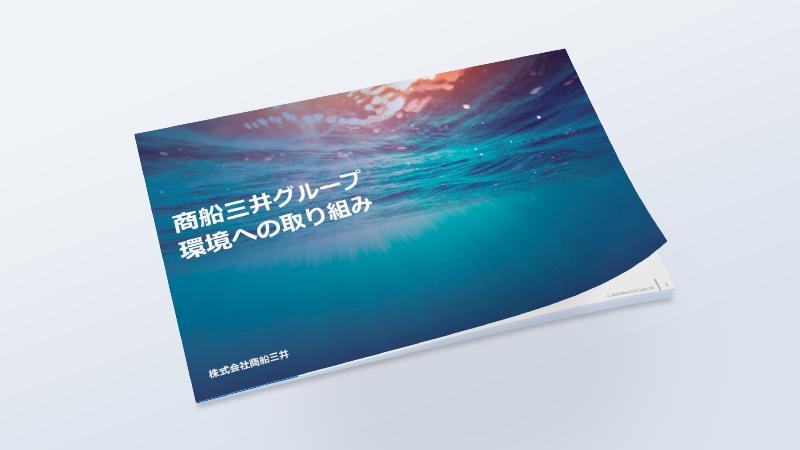 img_download_Environment