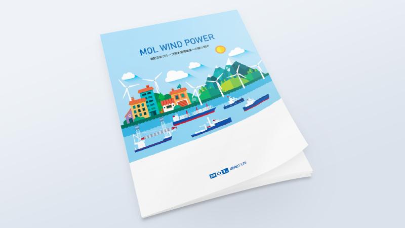 風力発電事業 サービス概要