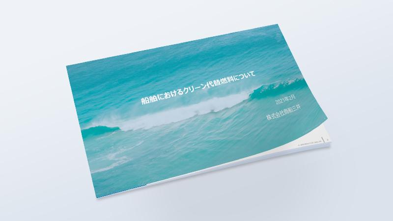 海運ホワイトペーパー~船舶におけるクリーン代替燃料概要~